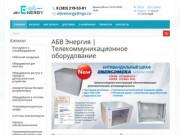 АБВ Энергия - интернет-магазин телекоммуникационного оборудования (Россия, Новосибирская область, Новосибирск)