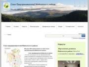 Сайт Союза предпринимателей Майкопского района.