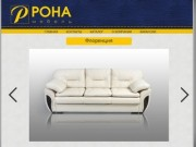 Мягкая мебель, мебель Томск - Рона-мебель