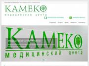 Современный многопрофильный медицинский центр для всей семьи. (Россия, Красноярский край, Красноярск)