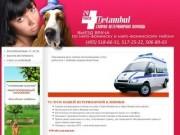 Ветеринарная клиника по городу Наро-Фоминск и Наро-Фоминскому району