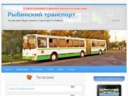 Рыбинский транспорт | Расписание общественного транспорта г.Рыбинск