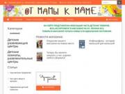 Комиссионный магазин детских товаров в Орехово-Зуево «От мамы к маме»