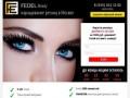 Fedel Beauty — Наращивание ресниц в Москве