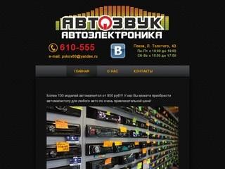 «АвтоЗвук» — магазин автоэлектроники в Пскове