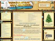 Бесплатные объявления Северодвинск