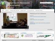 Официальный сайт Муниципального образования Узловский район (Тульская область)