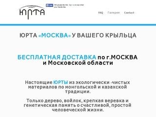 Настоящие качественные юрты с доставкой в Москву. Казахские юрты и монгольские отдыхают!