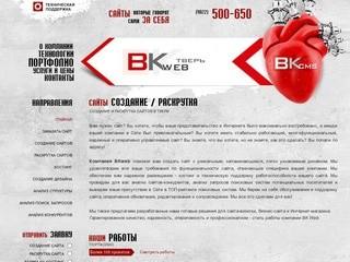 BKWeb   Создание сайтов, раскрутка сайтов в Твери
