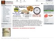 """Онлайн суши-бар и пиццерия """"Инари"""". Заказать или купить пиццу"""