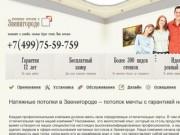 Натяжные потолки в Звенигороде. Установка натяжных потолков. Дизайн потолка.