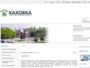 Kakhovka-rada.gov.ua