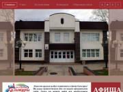 Официальный сайт Центра культуры г. Зеленогорска, Красноярского края