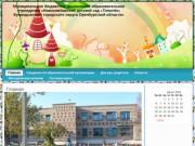 Муниципальное бюджетное дошкольное образовательное учреждение «Новосимбирский детский сад «Тополёк»