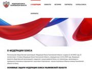 О федерации - Федерация бокса Ульяновской области