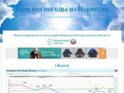 Норвежский сайт прогноза погоды в г.Калуга и Калужская область (Россия, Калужская область, Калуга)