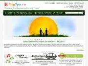 Интернет-магазин «Большая Семья». Продажа оптом и в розницу трикотажа Российских производителей.