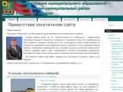 Администрация МО — Кораблинский муниципальный район