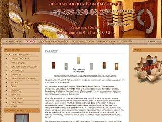Продажа и установка межкомнатных дверей. Ульяновские межкомнатные двери Океан цена Москва