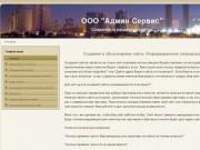 Создание сайтов, обслуживание сайтов Тюмень
