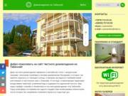 Частное домовладение на Табачной 20, Солнечногорское, Алушта, Крым