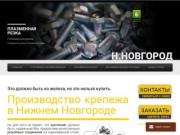 Производство, изготовление крепежа в Нижнем Новгороде