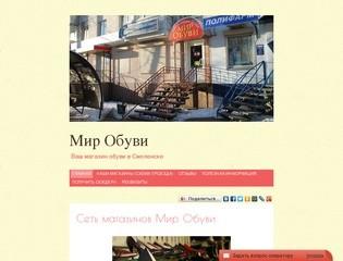 Мир Обуви | Ваш магазин обуви в Смоленске