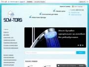 Интернет-магазин сантехнического оборудования. (Россия, Свердловская область, Екатеринбург)