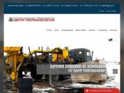 Бурение на воду в Калуге и Калужской области одно из главных направлений компании ГП Центр геотехнологии. (Россия, Калужская область, Калуга)