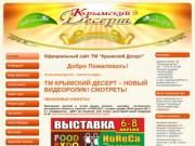 """Официальный сайт """"Крымский Десерт"""" оптом от производителя"""