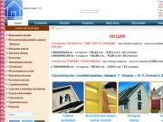 Строительство, стройматериалы, сайдинг. Г. Талдом — И. П. Катков А. В.