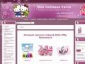 Интернет-магазин «Моя любимая Китти» — широкий ассортимент разнообразных товаров с символикой Hello Kitty