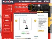 Молоток - электроинструмент сварочное оборудование метизы отделочные материалы в Белгороде