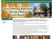 Сайт храма Петра и Павла села Додзь