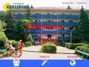 ДОЛ, официальный сайт,детский, оздоровительный, лагерь, Шепси