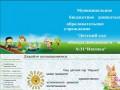 МДОУ «Детский сад общеразвивающего вида № 31 «Ивушка» (Муниципальное дошкольное образовательное учреждение Архангельска)