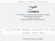 Vse-bezlimitno - сим карты красивые номера безлимитные тарифы прямые номера (Россия, Московская область, Москва)