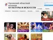 Орловский областной колледж культуры и искусств