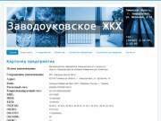 Заводоуковское ЖКХ - Официальный сайт
