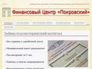"""Финансовый Центр """"Покровский"""" г. Пенза"""