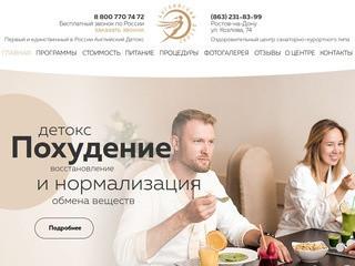 Оздоровительный центр в Ростове-на-Дону «Английский детокс»