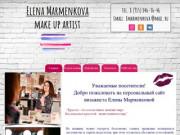 Визажист Елена Марменкова (Россия, Московская область, Москва)