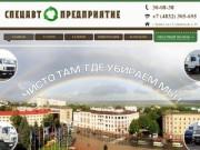 """ООО """"Спецавтопредприятие"""""""