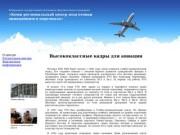 Коми региональный центр одготовки авиаперсоанала