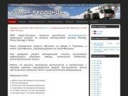 Кран-Русланд - авторизованный сервисный центр по ремонту автокранов Terex