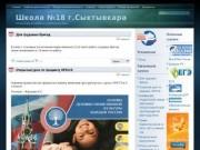 Школа №18 г.Сыктывкара - Открыть мир для ребёнка и ребёнка для мира