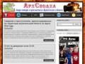 Сводки пожаров и происшествий в Архангельске и области