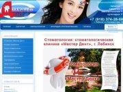 Стоматология Мастер Дент - стоматологическая клиника Лабинска