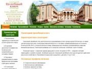 Санаторий Целебный Ключ, Ессентуки официальный сайт отдела бронирования Курорты КМВ