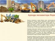 Экскаватор Яхрома, аренда экскаватора JCB в городе Яхрома
